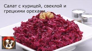Салат с курицей, свеклой и грецкими орехами