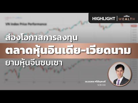 ส่องโอกาสการลงทุนตลาดหุ้น 'อินเดีย-เวียดนาม' ยามหุ้นจีนซบเซา
