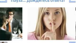 Как проводить встречу (рандеву) в МЛМ. Урок 4