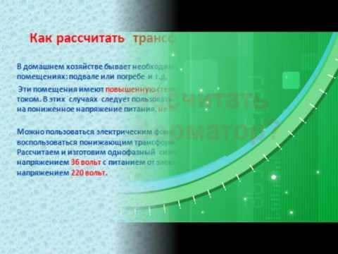 видео: Как рассчитать сетевой трансформатор 220/36 вольт