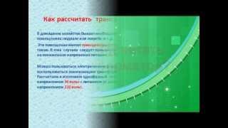 Как рассчитать сетевой трансформатор 220/36 вольт(http://domasniyelektromaster.ru/prakticheskie-primery/kak-rasschitat-transformator-22036-volt/ Рассчет сетевого маломощного трансформатора мощность..., 2012-07-02T18:24:49.000Z)