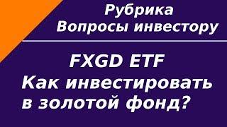 Защитный актив FXGD ETF. Как правильно инвестировать в золотой фонд?
