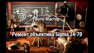 видео Ремонт объективов Sigma