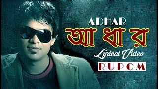 Adhar By Rupom Mp3 Song Download