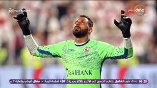 السفيرة عزيزة - تعليق نهى عبد العزيز على حارس مرمى الزمالك