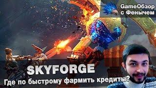 [Skyforge]Где по быстрому фармить кредиты?(, 2016-02-07T11:02:50.000Z)