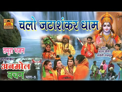 Chalo Jatashankar धाम   Superhit Bundeli Tamura Bhajan   Munna Saini,Parvati Rajput #SonaCassette