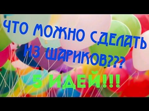 Что можно сделать из воздушных шариков!? 5 идей!!!