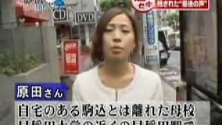 【痴漢冤罪】暴行被害者が痴漢容疑をかけられて自殺という悲劇 2/2 thumbnail