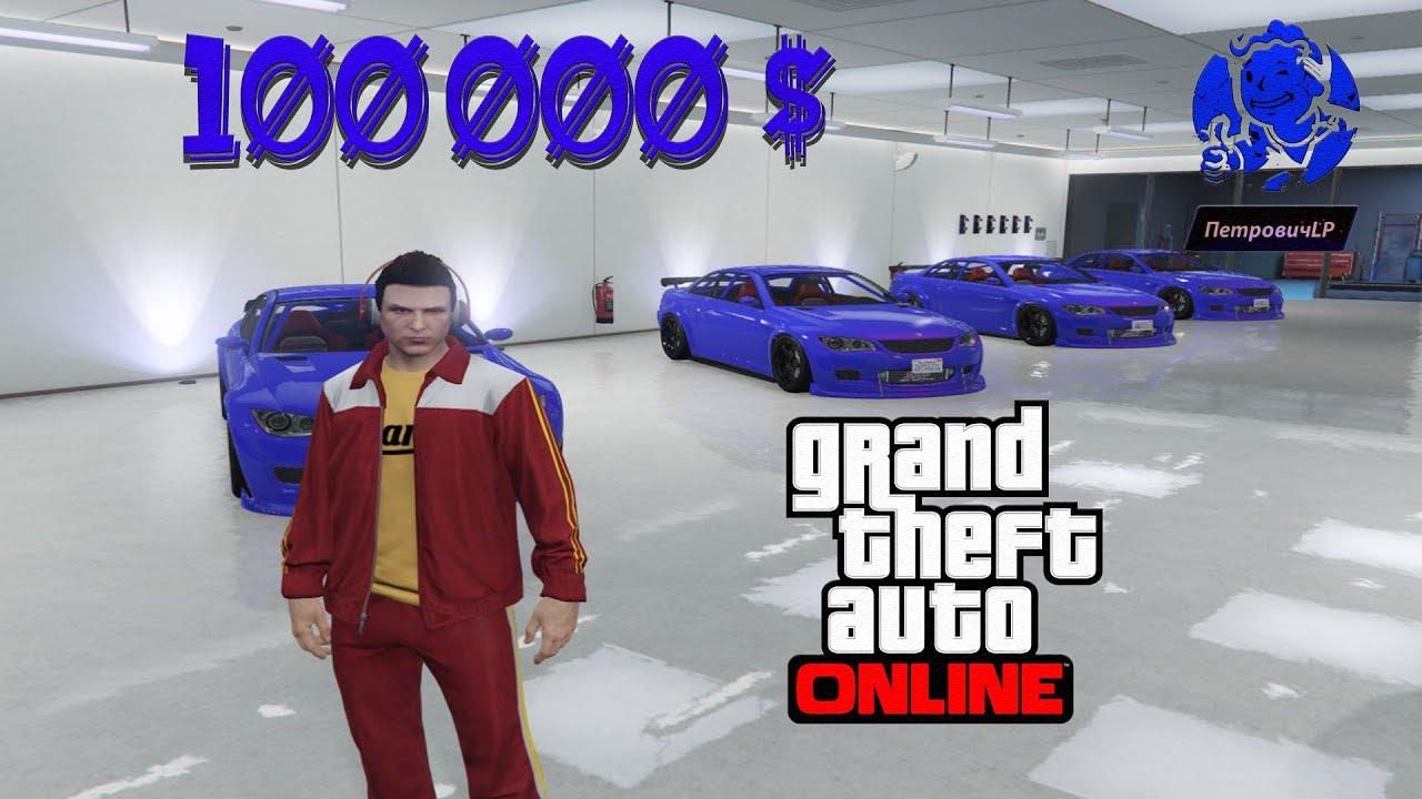 Нравится Gta Быстро Продавать Онлайн Машины   заработать денег быстро на авто