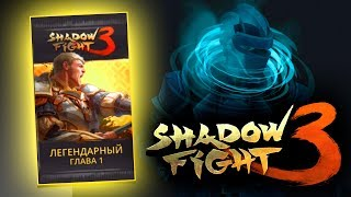 КАК ВЗЛОМАТЬ SHADOW FIGHT 3?!ЗА 5 МИНУТ!!! 2 МЛРД ЗОЛОТА 2 МЛРД ГЕМОВ!!!
