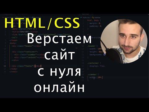 HTML/CSS Верстка онлайн. Создаем сайт с нуля для начинающих.