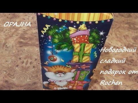 Видео Новогодний сладкий подарок купить мурманская область
