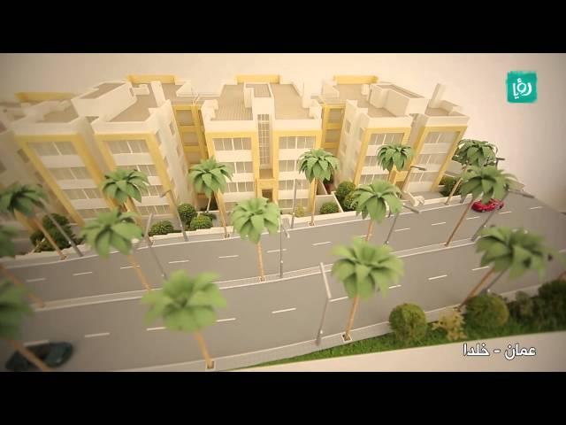 قوشان - شركة ممتلكات للإسكان