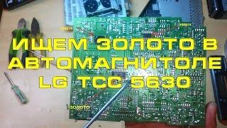 ищем золото в автомагнитоле LG TCC 5630