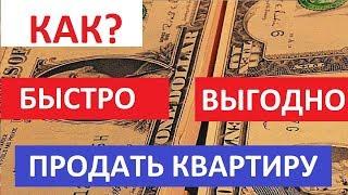 видео Как быстро найти выгодную сделку с жилой недвижимостью в Москве