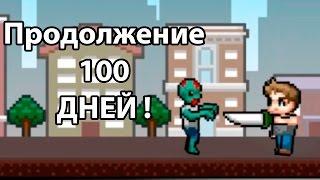 Продолжение 100 ДНЕЙ ! ( The Day - Zombie City )