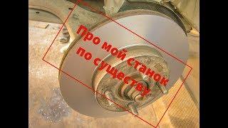 Супер станок по проточке тормозных дисков своими руками ч 2. Ответ на первую часть.