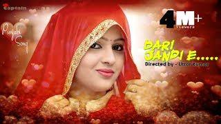 Dari jandi e Punjabi Song   Aman Daroch ,Sher Azad , Yashpal Foji