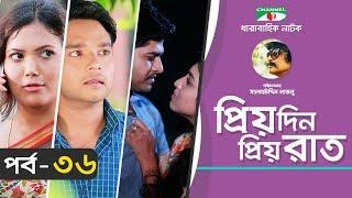 Priyo Din Priyo Raat | Ep 36 | Drama Serial | Niloy | Mitil | Sumi | Salauddin Lavlu | Channel i TV