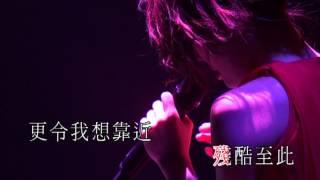 容祖兒Joey Yung - 慘情四部曲: 飛 習慣失戀 痛愛 破相 @Concert Number 6