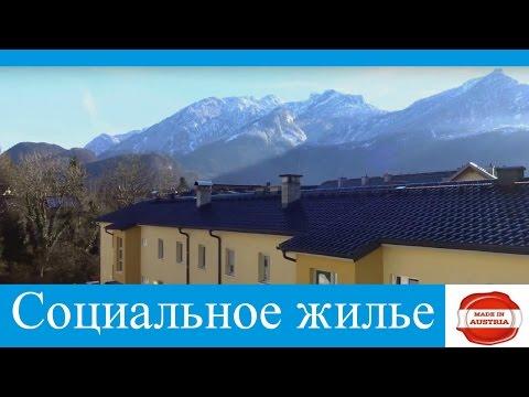Социальное жилье в Австрии