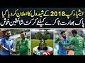Good News For Cricket Fans Asia Cup 2018 Schedule Announced in UAE | Branded Shehzad