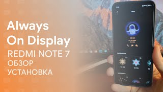 🔥 Always On Display НА Redmi Note 7 Miui 11  ОБЗОР  ИНСТРУКЦИЯ