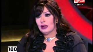 100 سؤال - فيفي عبده : وصلت للعالمية كــ