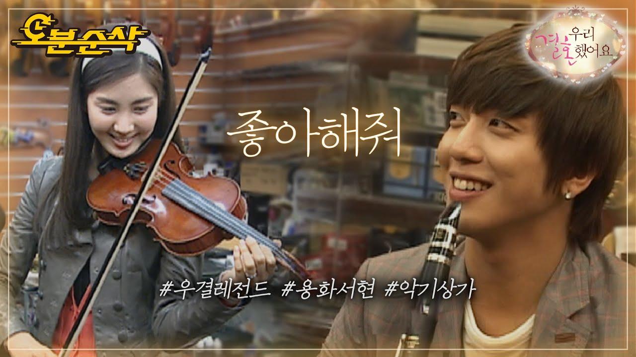 (ENG sub) 용남편의 소원, 같은 취미 만들기🎸 용서부부의 악기 상가 데이트 | YongHwa♥SeoHyun | 우결⏱오분순삭 MBC100320 방송