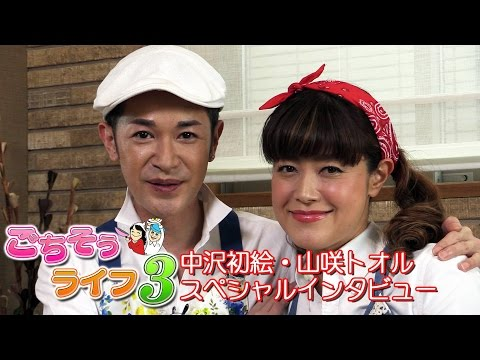 「ごちそうライフ3」中沢初絵さん・山咲トオルさんインタビュー【チバテレ公式】
