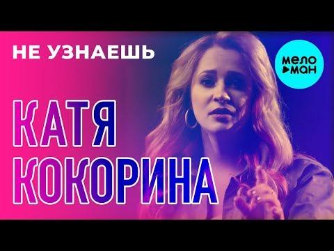 Катя Кокорина - Не узнаешь Single