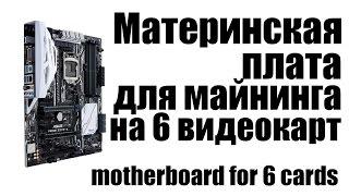 материнская плата для майнинга на 6 видеокарт