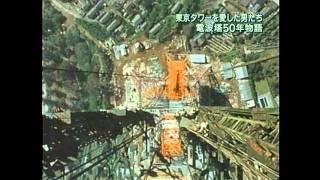 1958年(昭和33年)竣工の東京タワーは、2008年(平成20年)に50周年を...