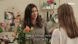 צפוף עונה 2 - הטלוויזיה מגדלת אותנו