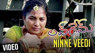 Love Game Telugu Movie | Ninne Veedi Pothe Song | Shanthanu | Srushti Dange | GV Prakash