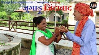Jugadu Zindabad (Promo) | New Haryanvi Comedy 2018 | Pariwarik Serial | Tyagi Entertainment