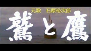 昭和32年日活映画作品 石原裕次郎主演(鷲と鷹)主題歌:鷲と鷹 作詞...