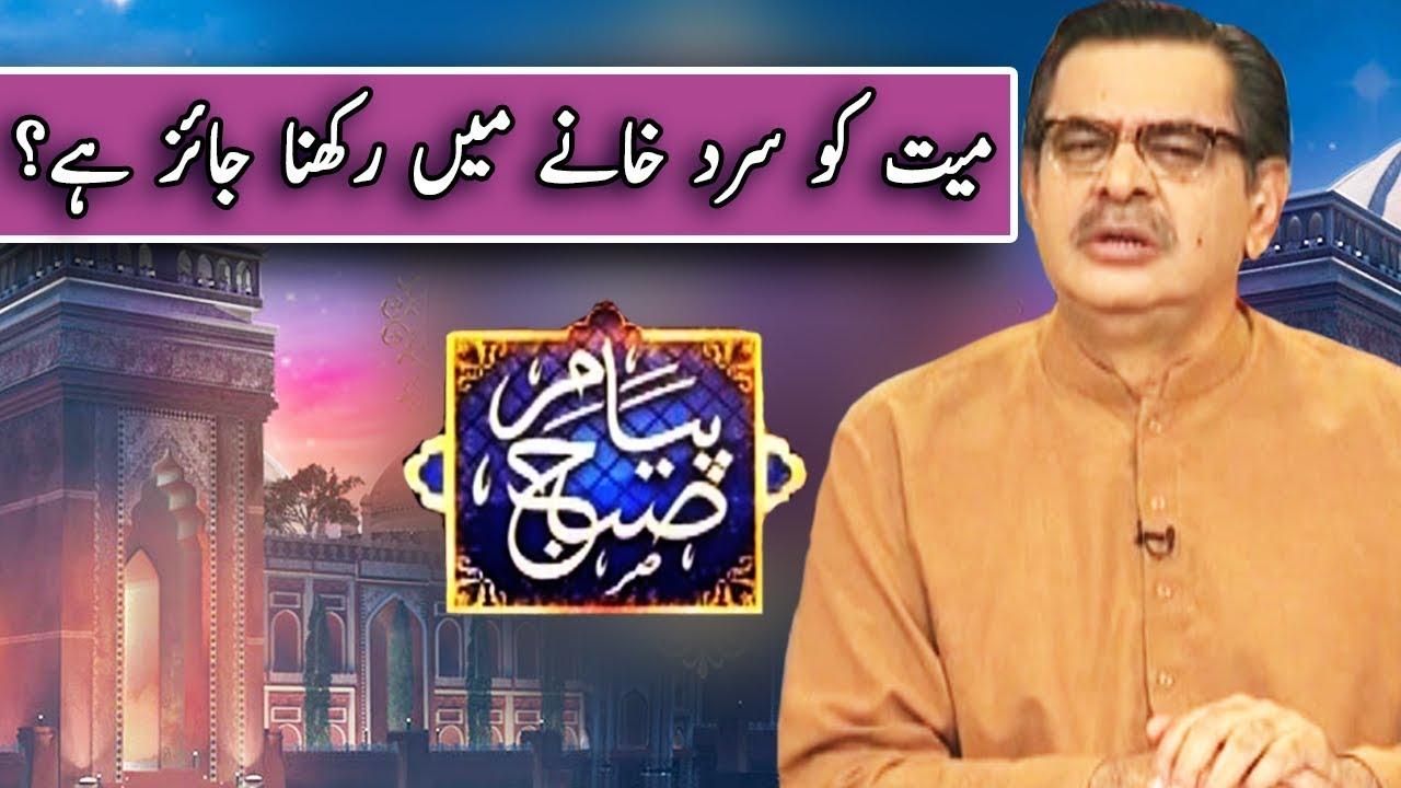 Peyam e Subh With Aneeq Ahmed | 11 October 2019 | Dunya News