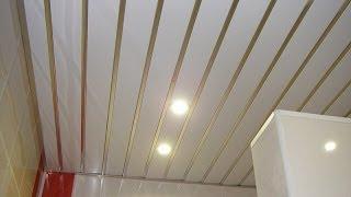 Как сделать реечный алюминиевый потолок в ванной своими руками(Как сделать реечный алюминиевый потолок в ванной. Подробная видео-инструкция для начинающих мастеров...., 2013-12-01T20:30:20.000Z)