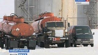 Средь бела дня. Полицейские Нового Уренгоя пресекли хищение дизельного  топлива