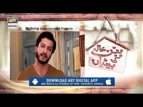 Babban Khala Ki Betiyan Episode 33 | Teaser | ARY Digital Drama