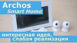 Archos SmartHome - интересная идея, слабая реализация