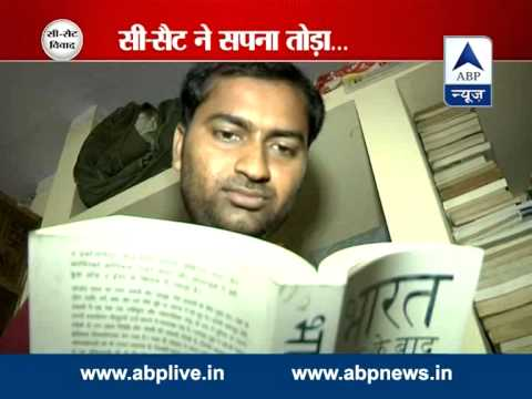 What will be future of UPSC aspirants protesting against C-SAT?