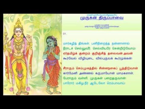 Murugan Thirupaavai : முருகன் திருப்பாவை