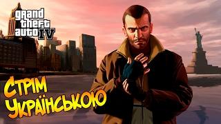 Проходим GTA IV Українською - Стрім #5