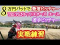 【男子ソフトボール】TEPPENレッドスターズエース・最速ピッチャー・若手ピッチャーと実戦野球!!