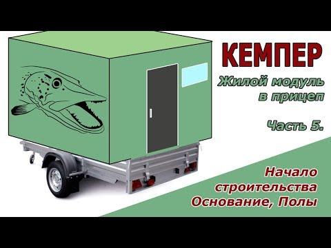 Кемпер | Приступили к сборке жилого модуля, вкладыш в автомобильный прицеп. ч.5