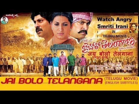JAI BOLO TELANGANA(2011) - SMRITI IRANI's debut Telugu Movie (English Subtitles)