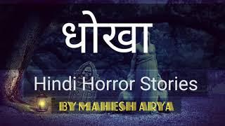 Dhoka (धोखा) Hindi Horror Stories by Mahesh Arya